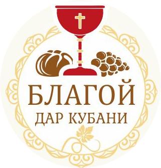 Отдел по социальному служению и благотворительности Екатеринодарской и Кубанской епархии